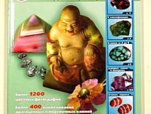 Книга на актуальные темы драгоценных камней