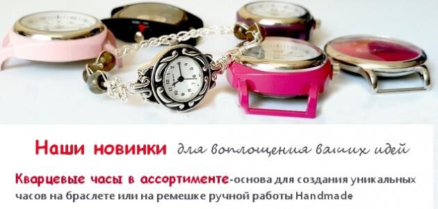 Корпуса наручных кварцевых часов в ассортименте-основа для баслета или ремешка ручной работы Handmade