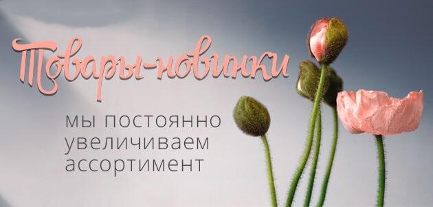 Новые товары интернет магазина Лавка Мастеров