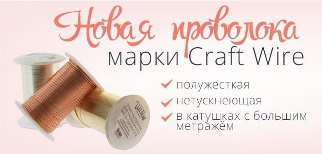 Проволока полужесткая Craft Wire в интернет магазине Лавка Мастеров